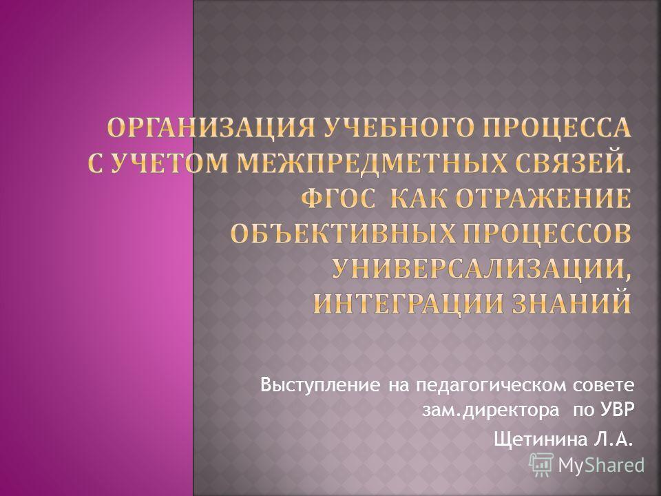 Выступление на педагогическом совете зам.директора по УВР Щетинина Л.А.
