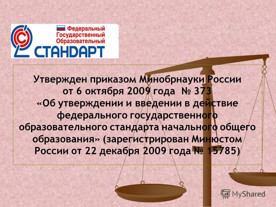 4 Утвержден приказом Минобрнауки России от 6 октября 2009 года 373 «Об утверждении и введении в действие федерального государственного образовательного стандарта начального общего образования» (зарегистрирован Минюстом России от 22 декабря 2009 года