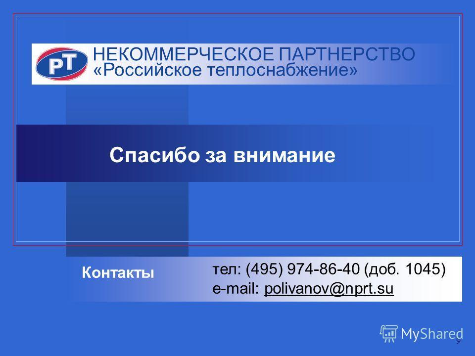 9 Контакты НЕКОММЕРЧЕСКОЕ ПАРТНЕРСТВО «Российское теплоснабжение» тел: (495) 974-86-40 (доб. 1045) e-mail: polivanov@nprt.su Спасибо за внимание