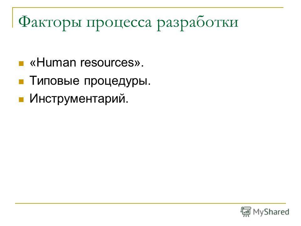 Факторы процесса разработки «Human resources». Типовые процедуры. Инструментарий.