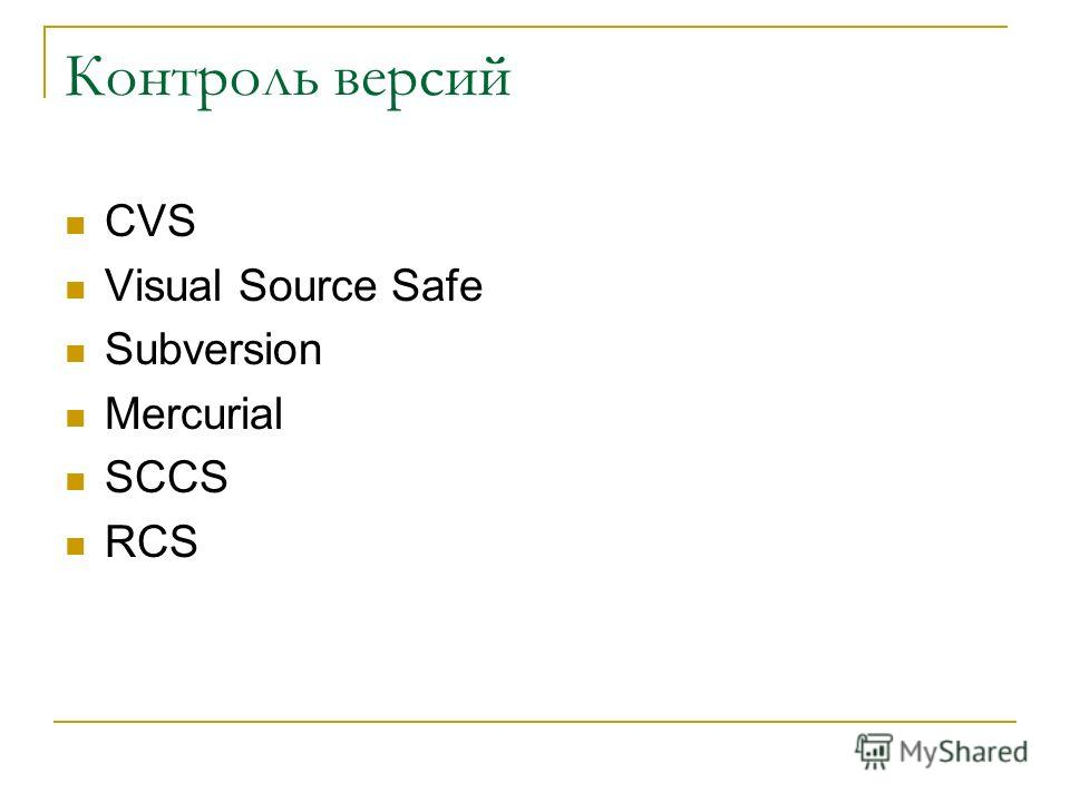 Контроль версий CVS Visual Source Safe Subversion Mercurial SCCS RCS