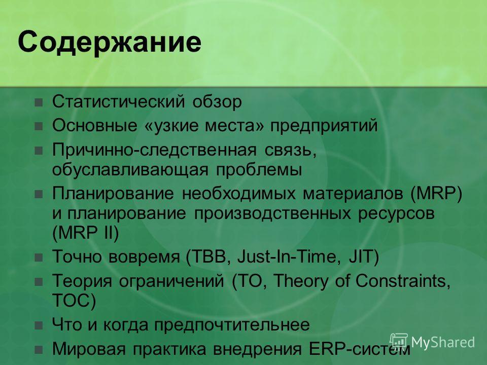 Содержание Статистический обзор Основные «узкие места» предприятий Причинно-следственная связь, обуславливающая проблемы Планирование необходимых материалов (MRP) и планирование производственных ресурсов (MRP II) Точно вовремя (ТВВ, Just-In-Time, JIT