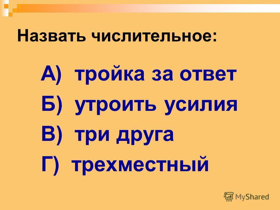 В каких словах Ь на конце: А) 18 Б) 50 В) 61 Г) 99