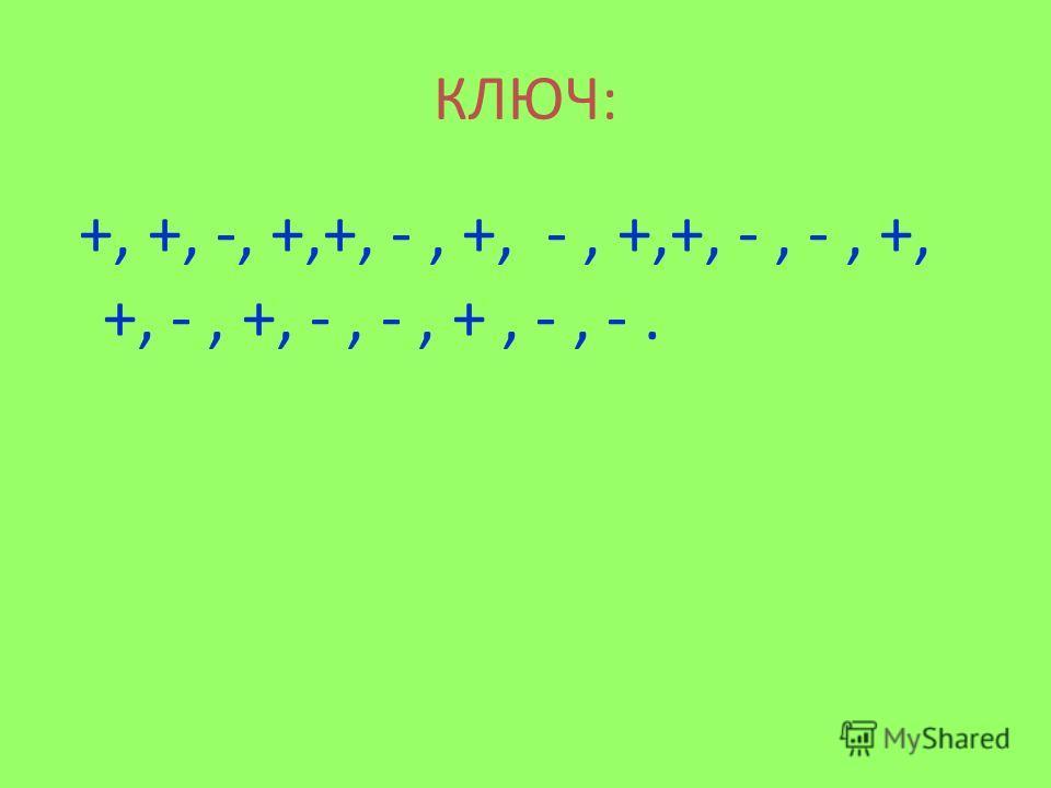 КЛЮЧ: +, +, -, +,+, -, +, -, +,+, -, -, +, +, -, +, -, -, +, -, -.