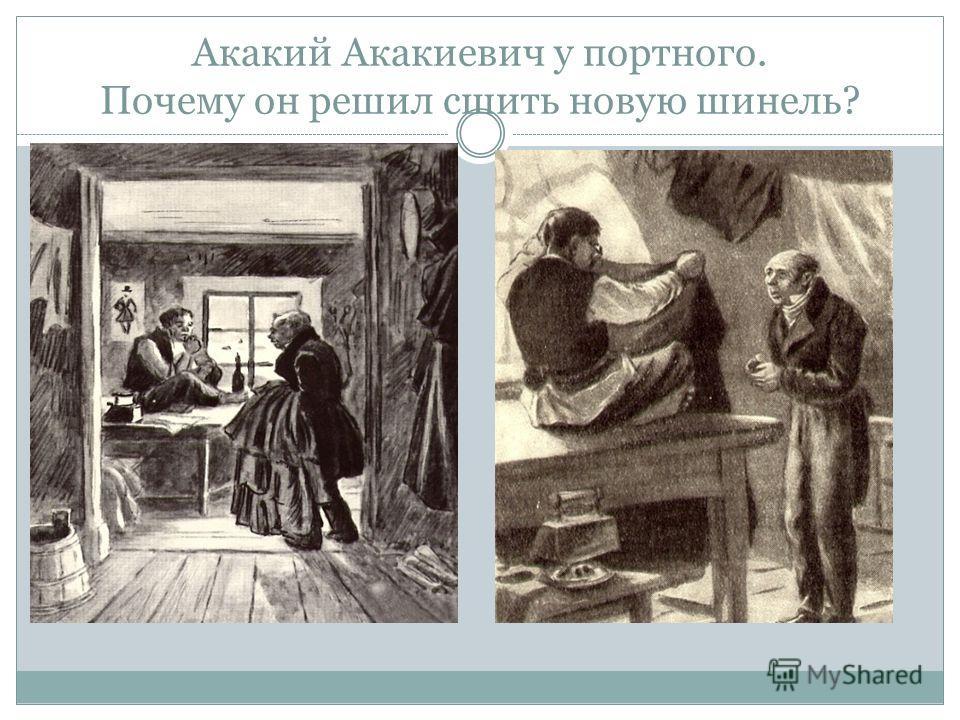 Акакий Акакиевич у портного. Почему он решил сшить новую шинель?
