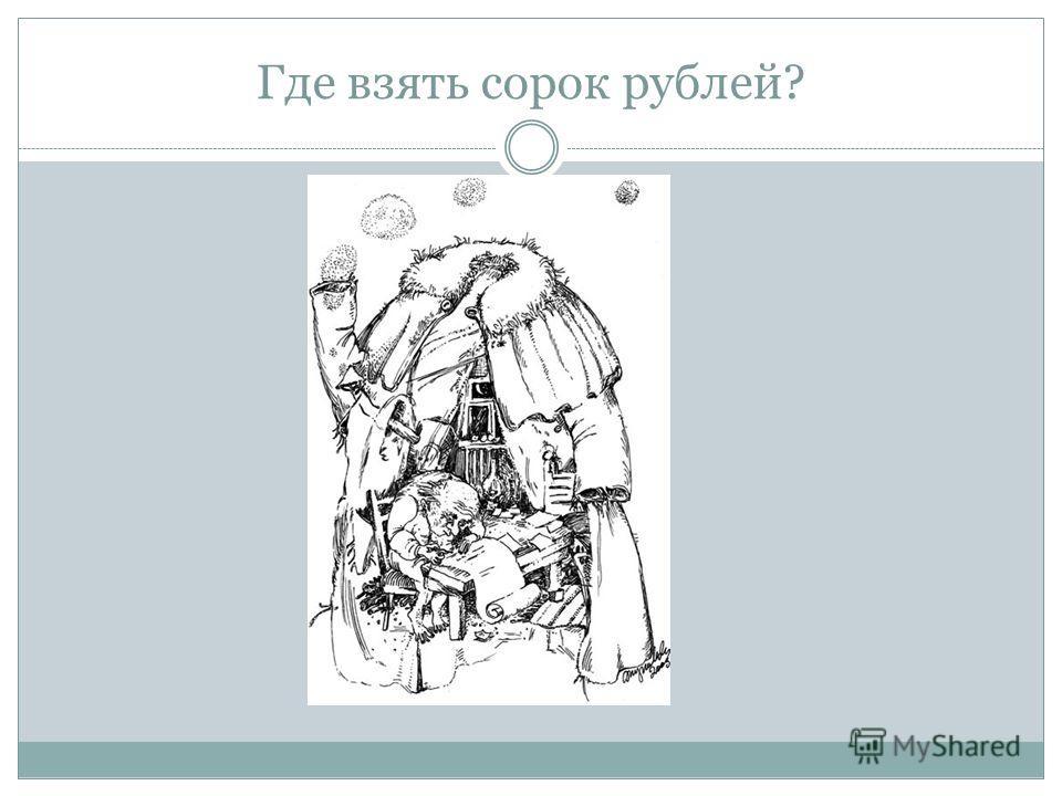 Где взять сорок рублей?
