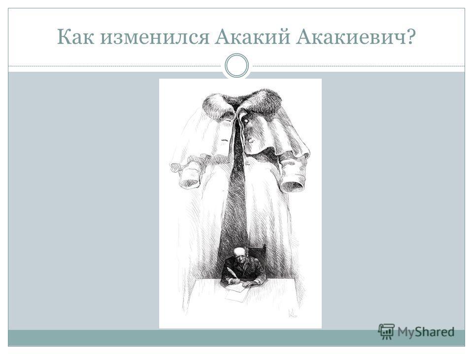 Как изменился Акакий Акакиевич?
