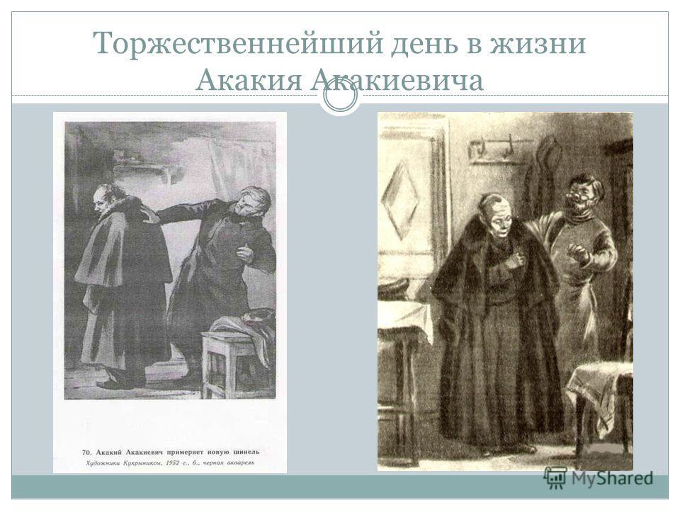 Торжественнейший день в жизни Акакия Акакиевича