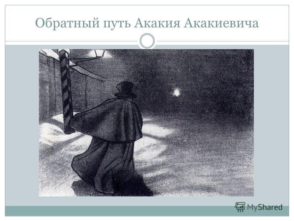 Обратный путь Акакия Акакиевича