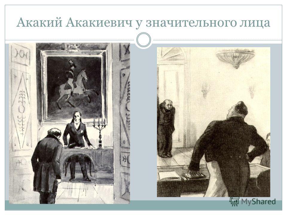 Акакий Акакиевич у значительного лица