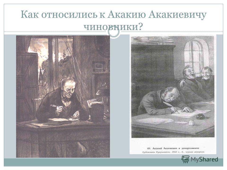 Как относились к Акакию Акакиевичу чиновники?
