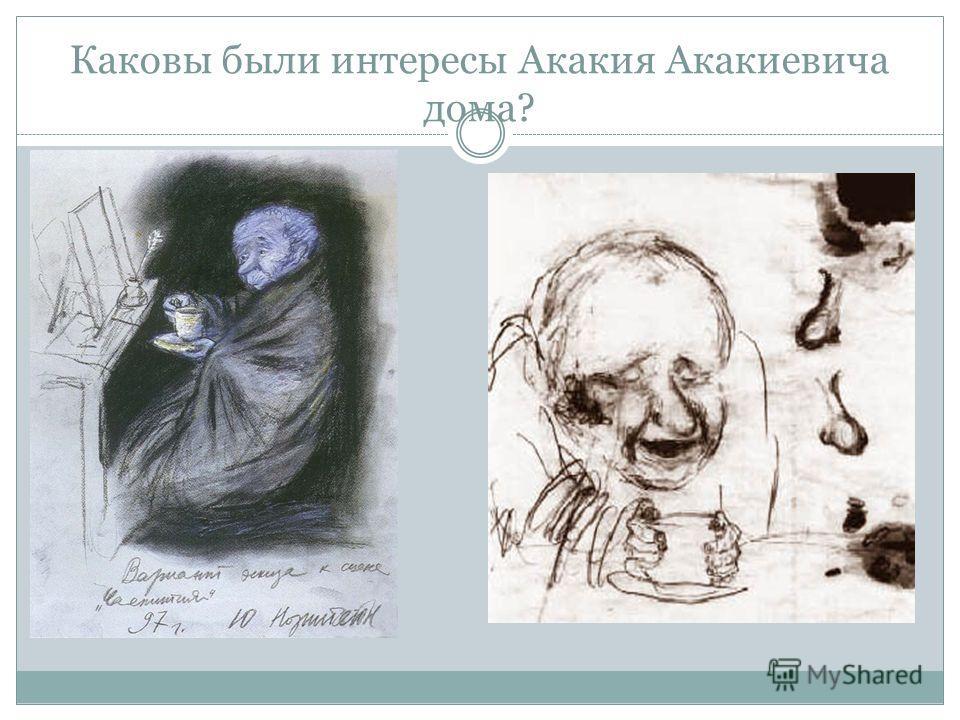 Каковы были интересы Акакия Акакиевича дома?