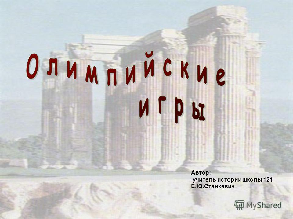 Автор: учитель истории школы 121 Е.Ю.Станкевич
