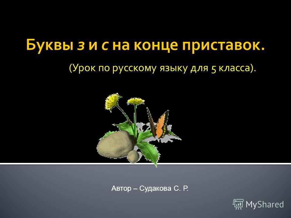 (Урок по русскому языку для 5 класса). Автор – Судакова С. Р.