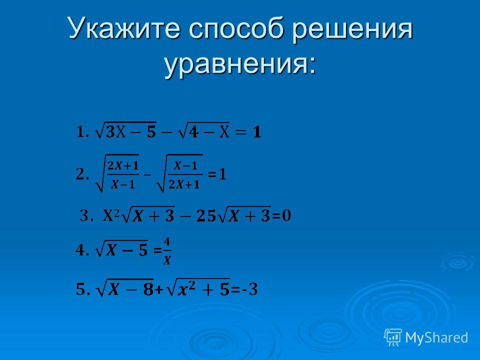 Укажите способ решения уравнения: