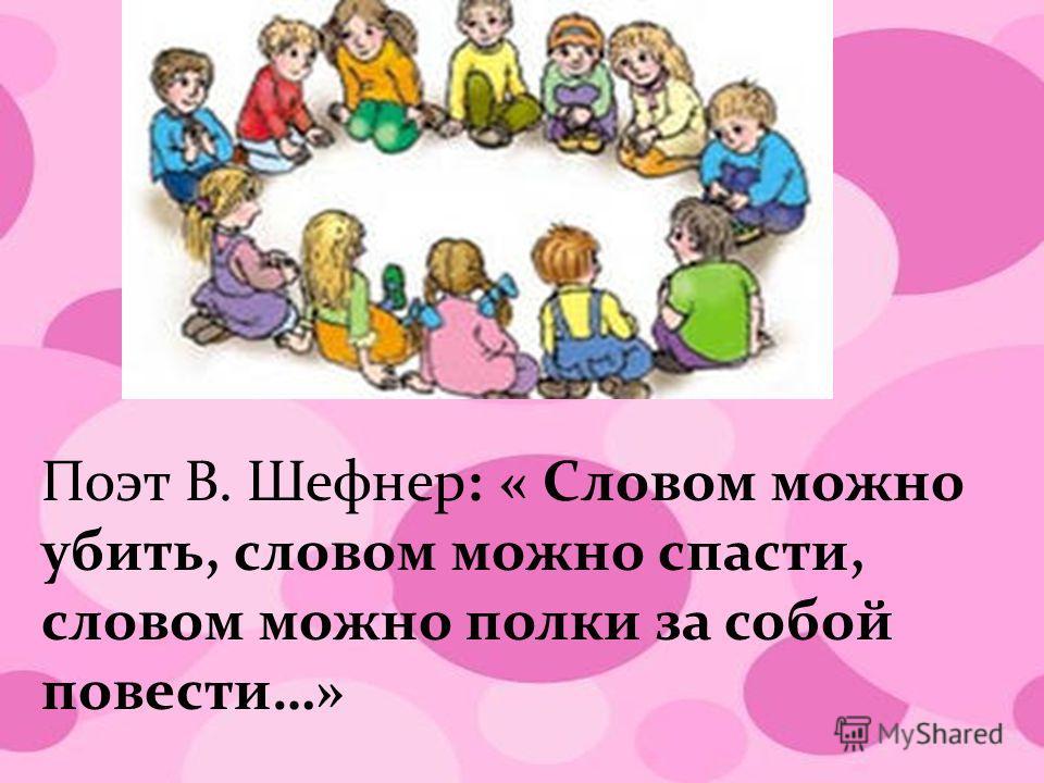 Поэт В. Шефнер: « Словом можно убить, словом можно спасти, словом можно полки за собой повести…»
