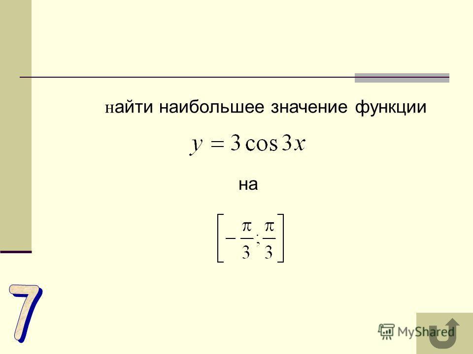 4 3 выбрать функци ю, которая имеет только критические точки, но не имеет стационарных. 1