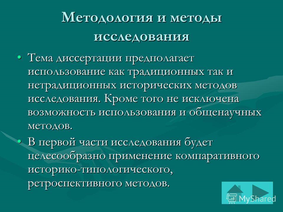 Презентация на тему Презентация магистерской диссертации  9 Методология и методы исследования Тема диссертации