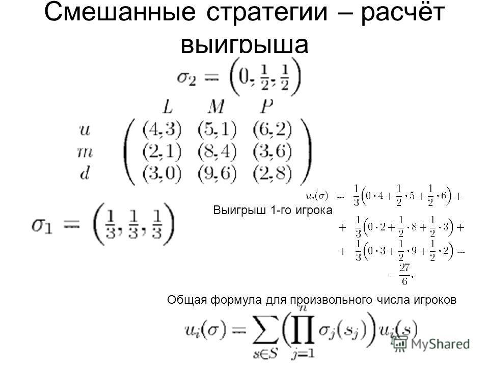 Смешанные стратегии – расчёт выигрыша Общая формула для произвольного числа игроков Выигрыш 1-го игрока