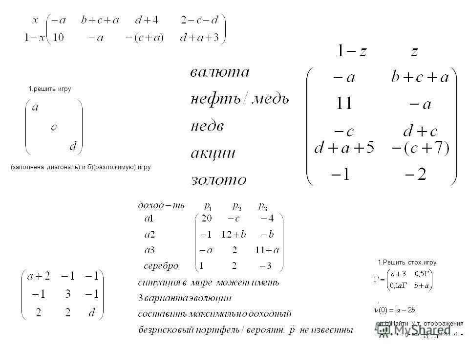 1.Решить стох.игру, и б)Найти У.т. отображения 1.решить игру (заполнена диагональ) и б)(разложимую) игру