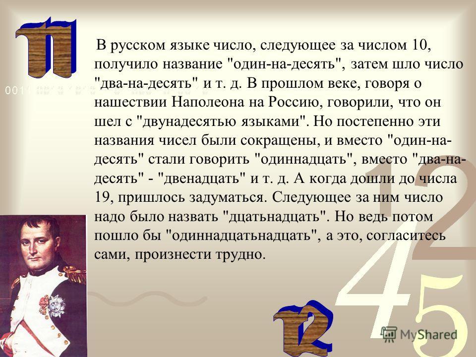 В русском языке число, следующее за числом 10, получило название