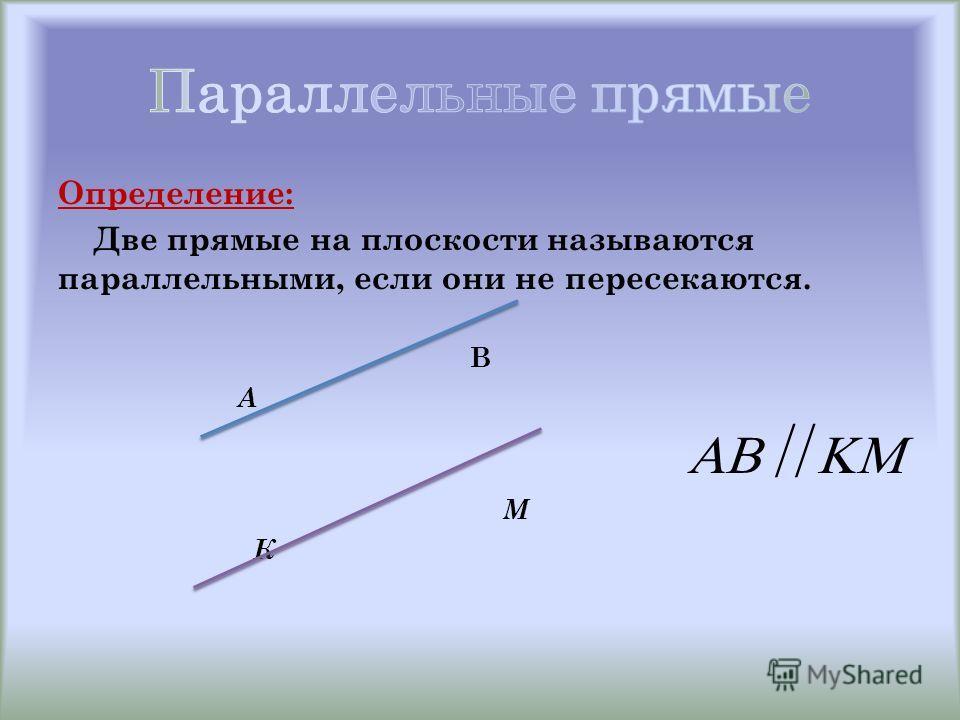 Определение: Две прямые на плоскости называются параллельными, если они не пересекаются. В А М К