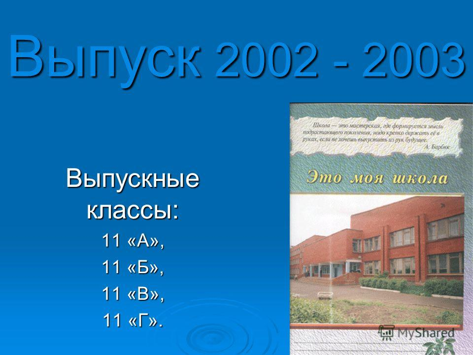 Выпуск 2002 - 2003 Выпускные классы: 11 «А», 11 «Б», 11 «В», 11 «Г».