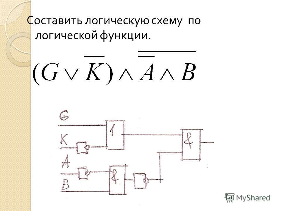 Составить логическую схему по