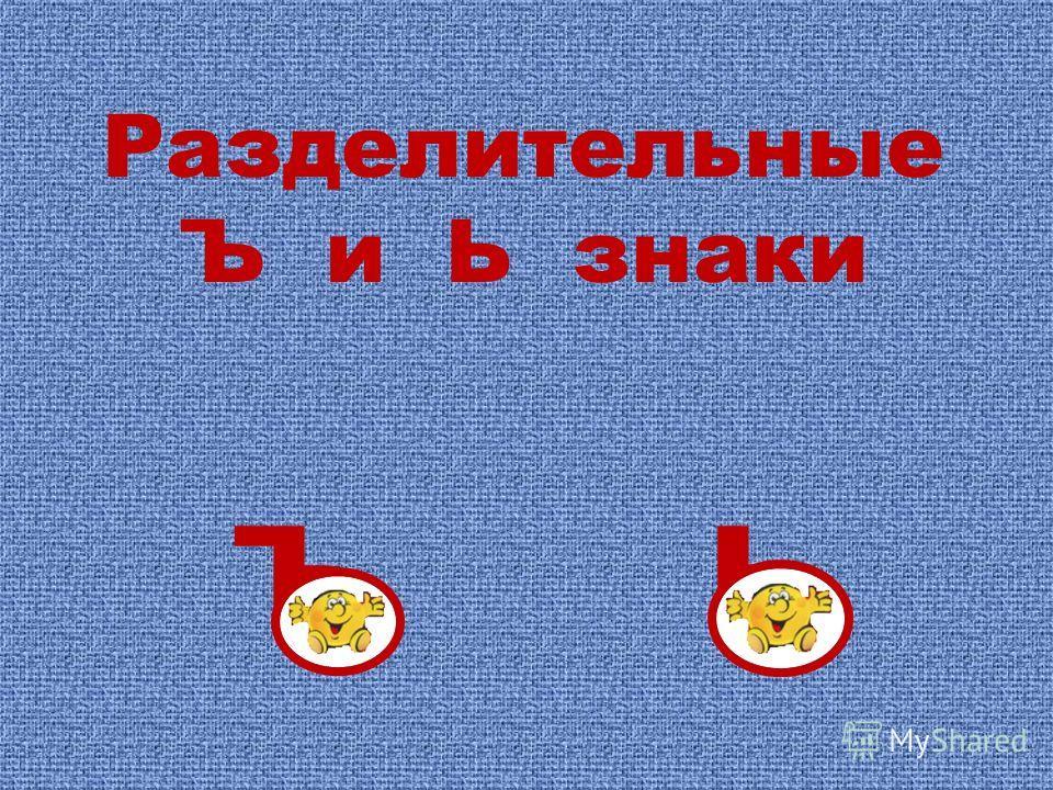 Разделительные Ъ и Ь знаки Ъ Ь