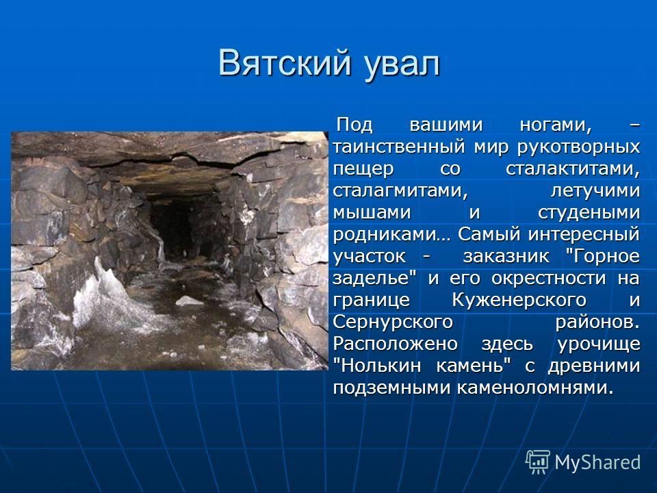 Под вашими ногами, – таинственный мир рукотворных пещер со сталактитами, сталагмитами, летучими мышами и студеными родниками… Самый интересный участок - заказник