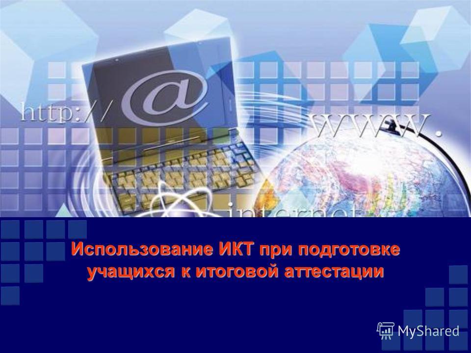 Использование ИКТ при подготовке учащихся к итоговой аттестации