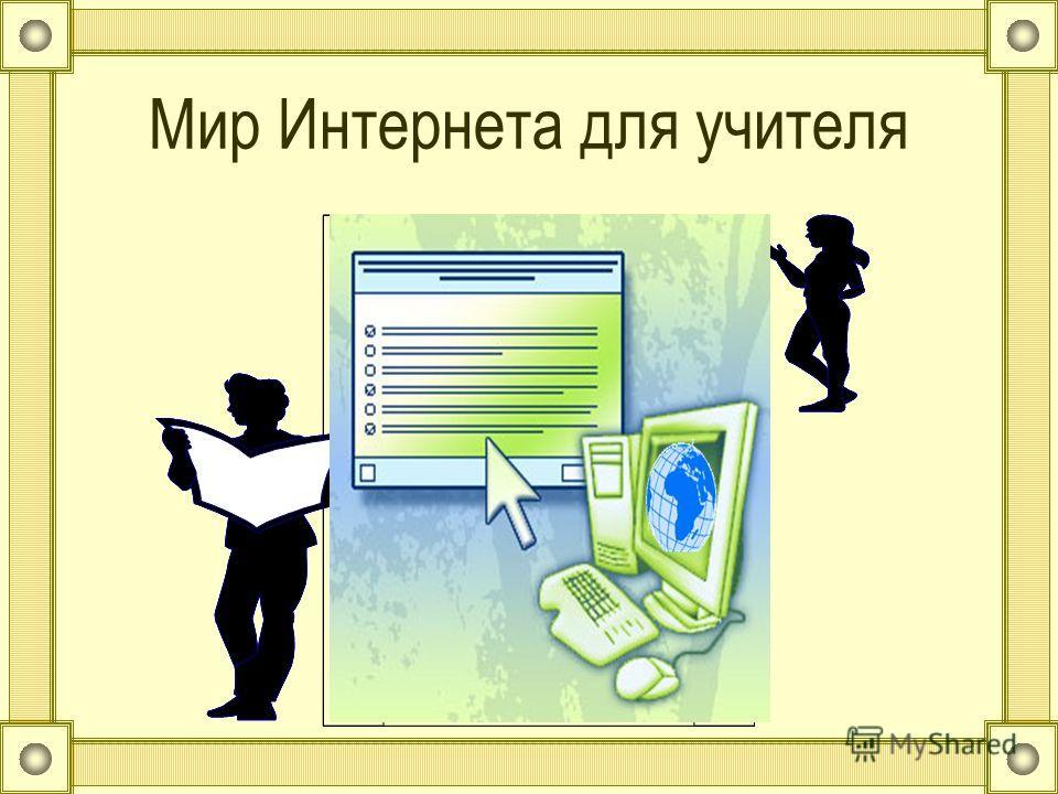 Мир Интернета для учителя