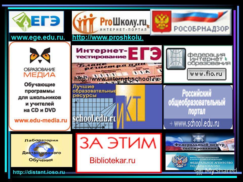 www.ege.edu.ru.http://www.proshkolu. http://www.internet-school.ru http://distant.ioso.ru Bibliotekar.ru