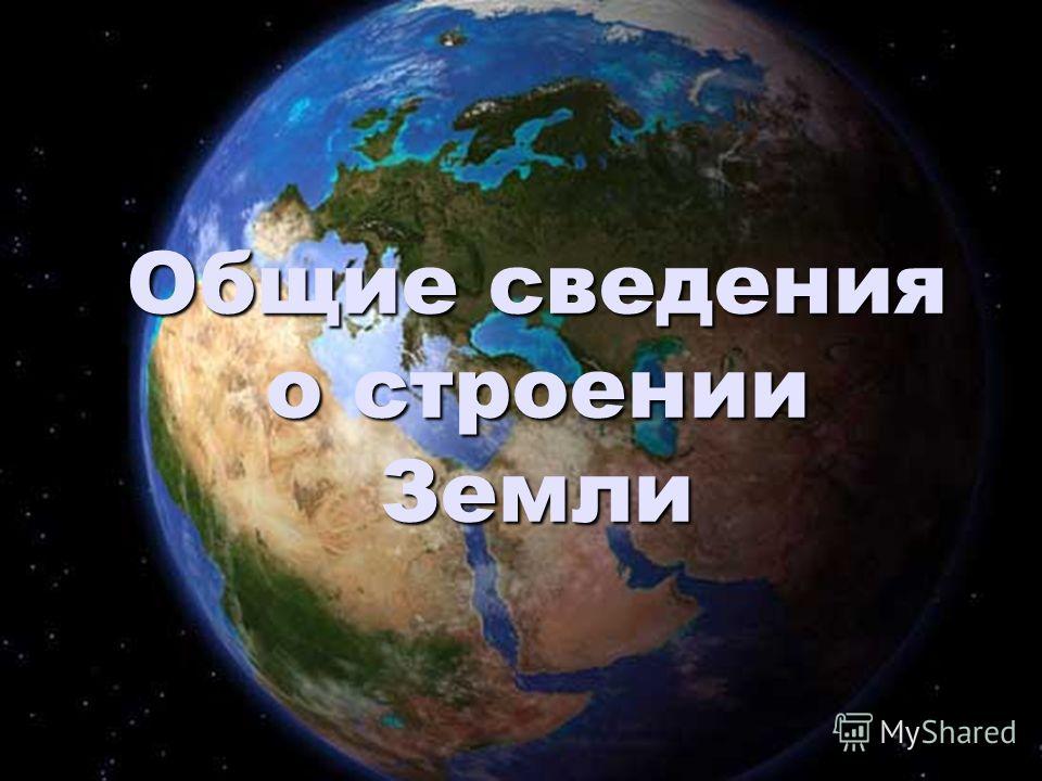 Механики 201313 Общие сведения о строении Земли