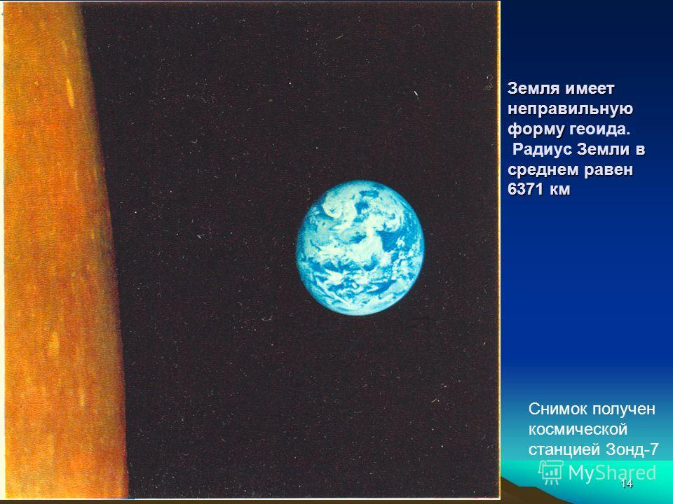 Механики 201314 Земля имеет неправильную форму геоида. Радиус Земли в среднем равен 6371 км Снимок получен космической станцией Зонд-7