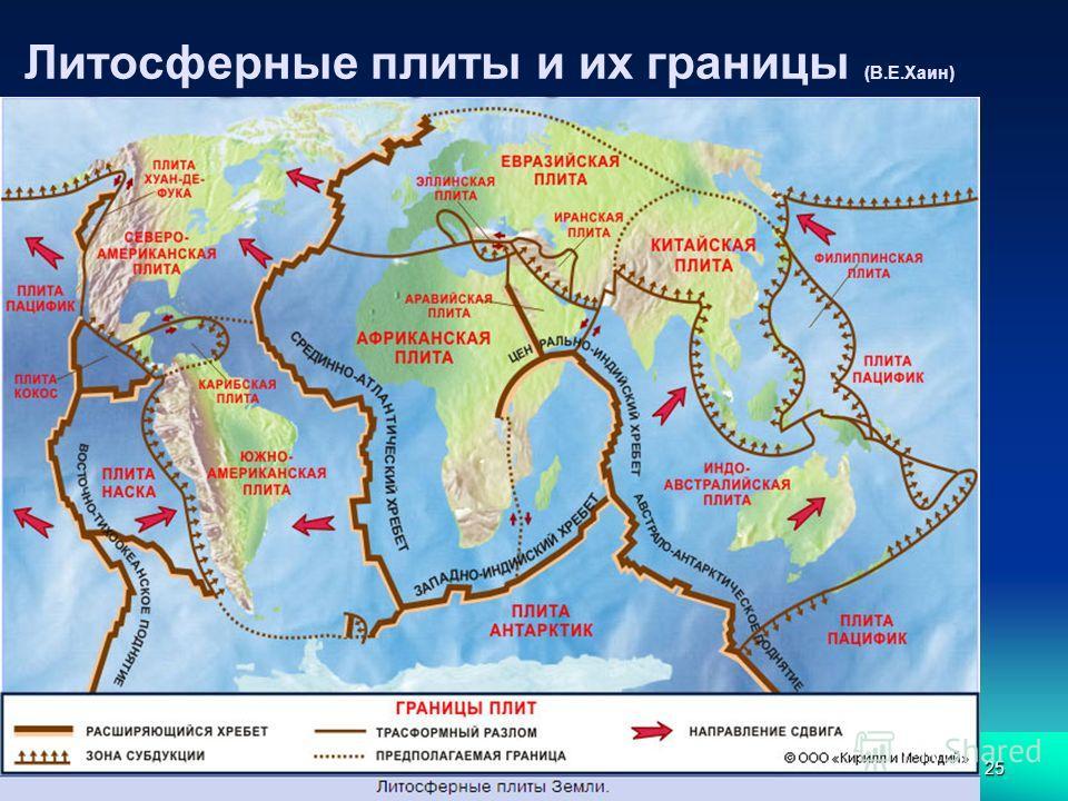 Механики 201325 Литосферные плиты и их границы (В.Е.Хаин)