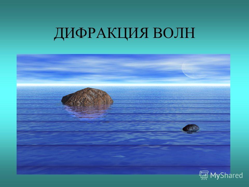 ДИФРАКЦИЯ ВОЛН