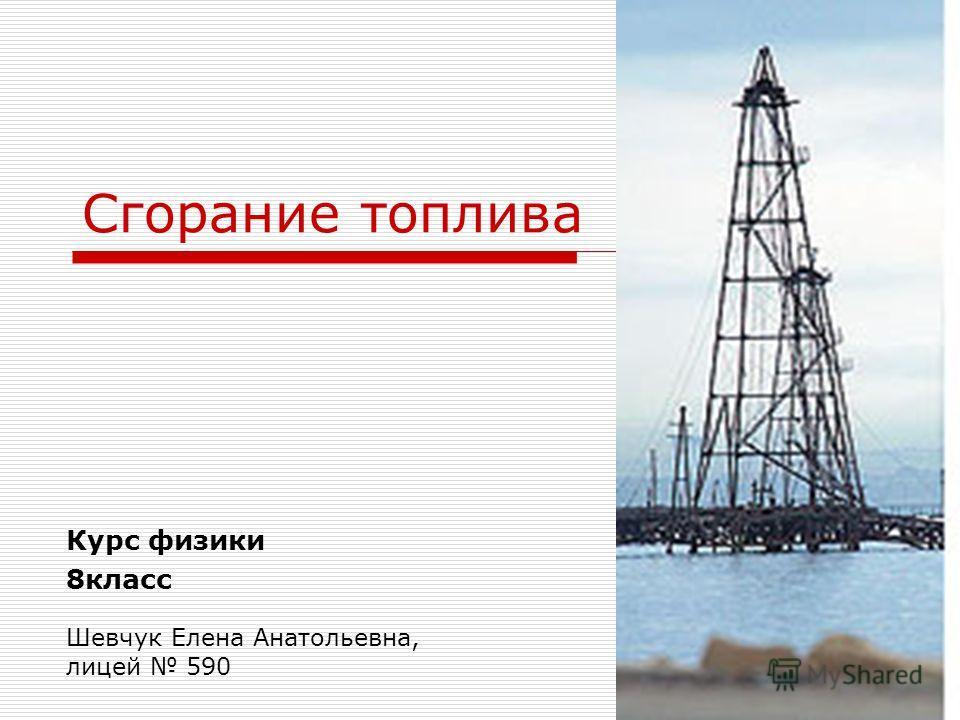 Сгорание топлива Курс физики 8класс Шевчук Елена Анатольевна, лицей 590