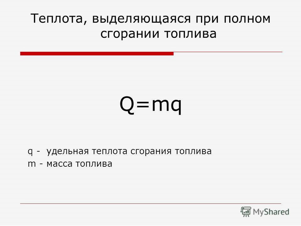 Теплота, выделяющаяся при полном сгорании топлива Q=mq q - удельная теплота сгорания топлива m - масса топлива