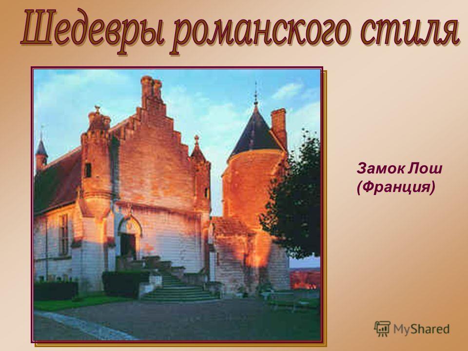 Замок Лош (Франция)