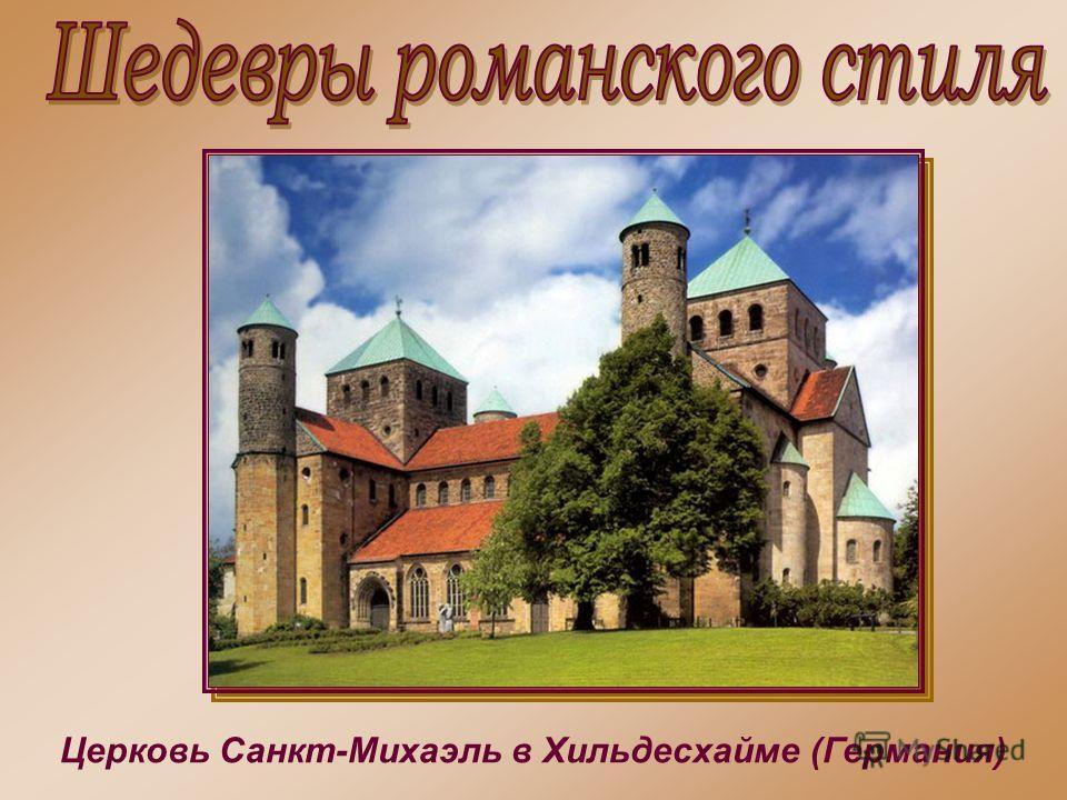 зАМОКзАМОК зАМзАМ монастырь Клюни (Франция) Церковь Санкт-Михаэль в Хильдесхайме (Германия)