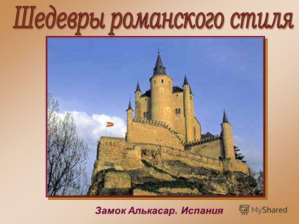 Замок Алькасар. Испания