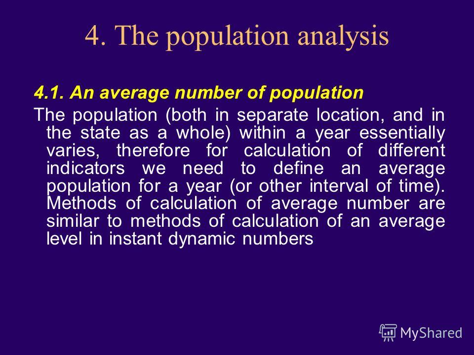 4. The population analysis 4.1. An average number of population The population (both in separate location, and in the state as a whole) within a year essentially varies, therefore for calculation of different indicators we need to define an average p