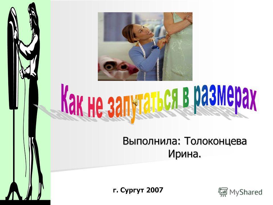 Выполнила: Толоконцева Ирина. г. Сургут 2007