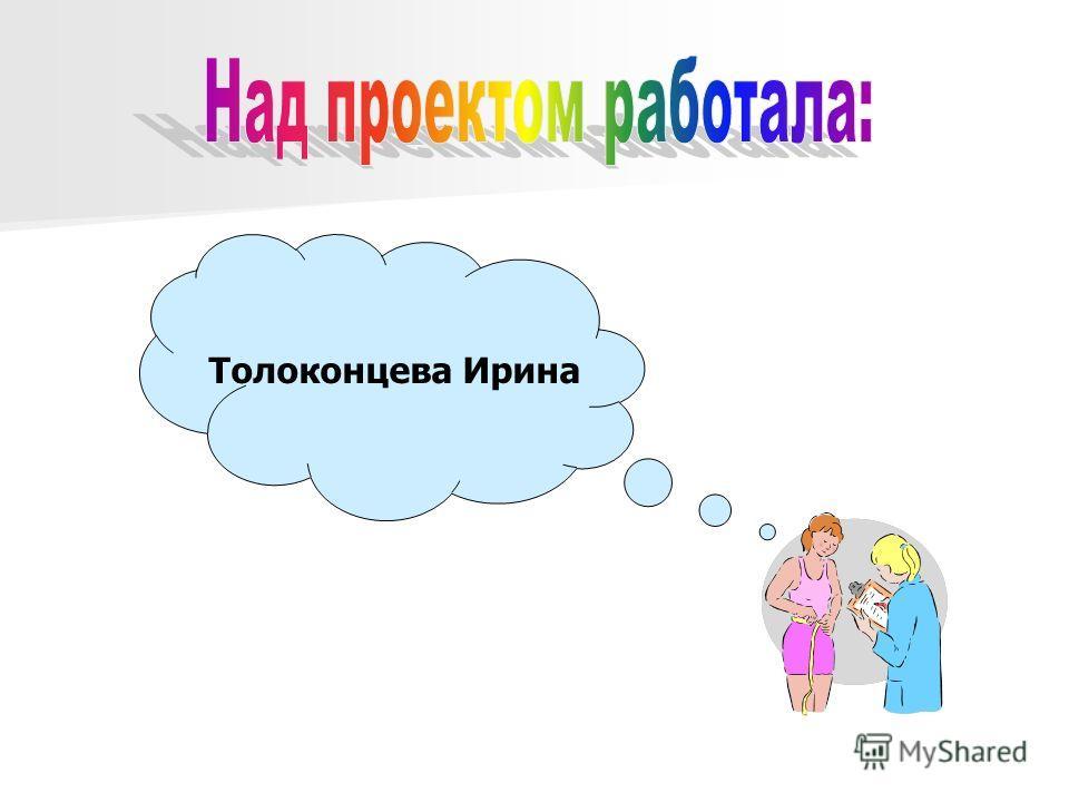 Толоконцева Ирина