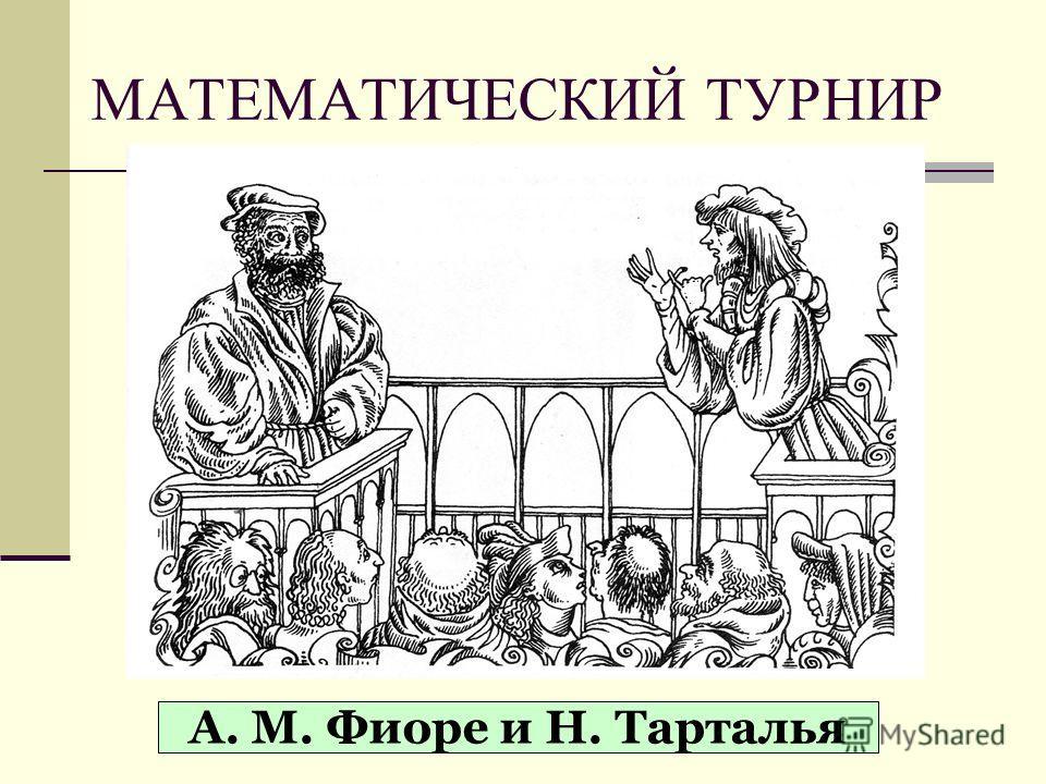 МАТЕМАТИЧЕСКИЙ ТУРНИР А. М. Фиоре и Н. Тарталья
