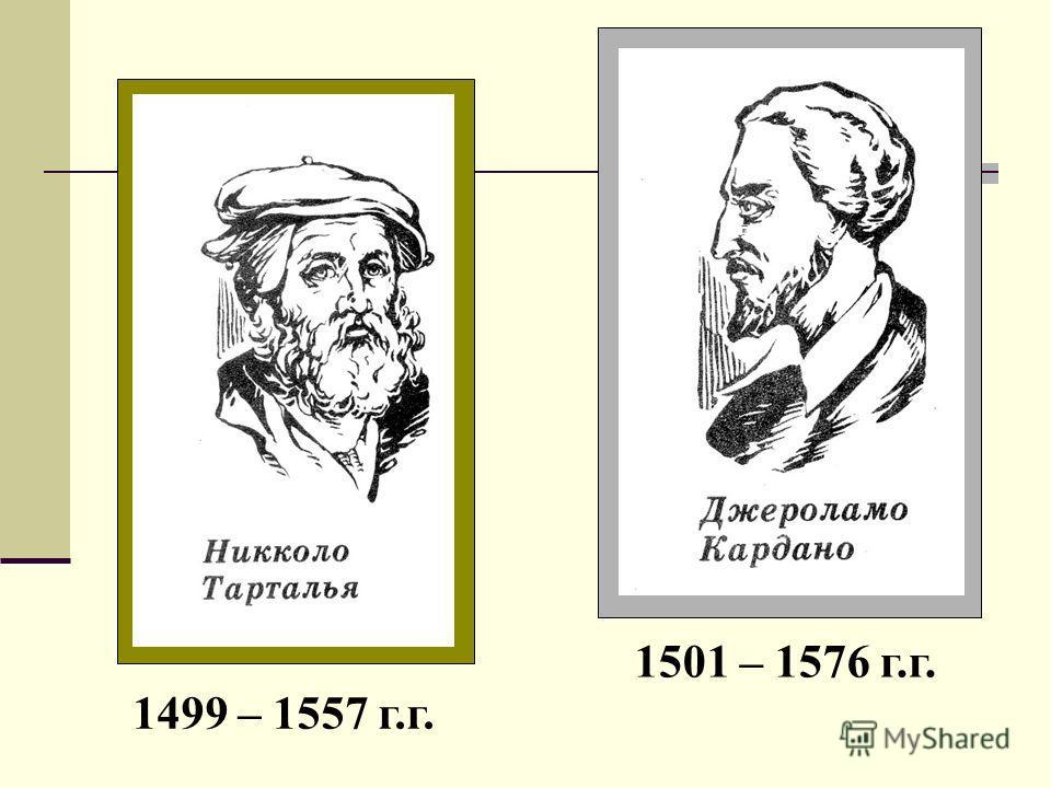 1499 – 1557 г.г. 1501 – 1576 г.г.