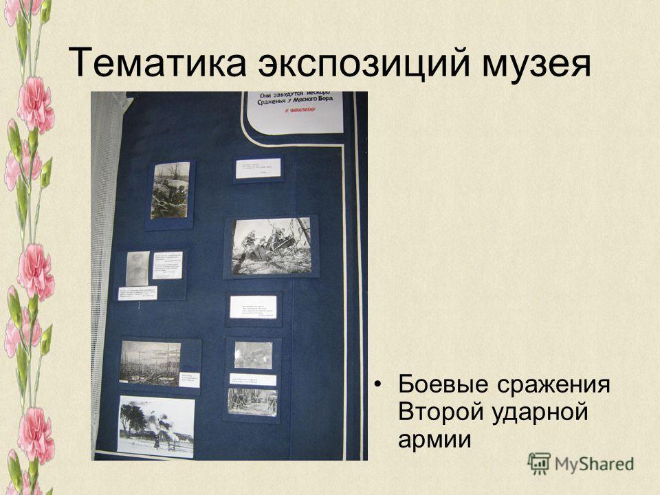 Тематика экспозиций музея Боевые сражения Второй ударной армии