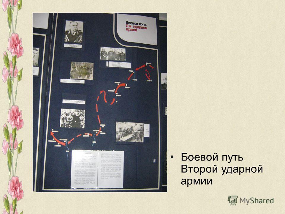 Боевой путь Второй ударной армии