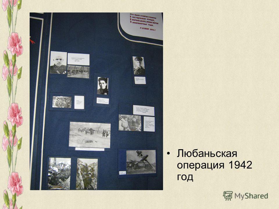 Любаньская операция 1942 год